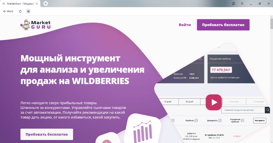 Аналитика wildberries