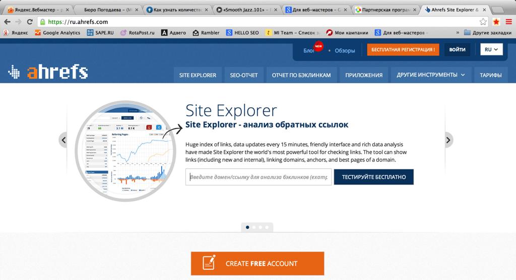 Узнать количество внешних ссылок на сайтах вывод в топ yandex Улица Чапаева (город Щербинка)