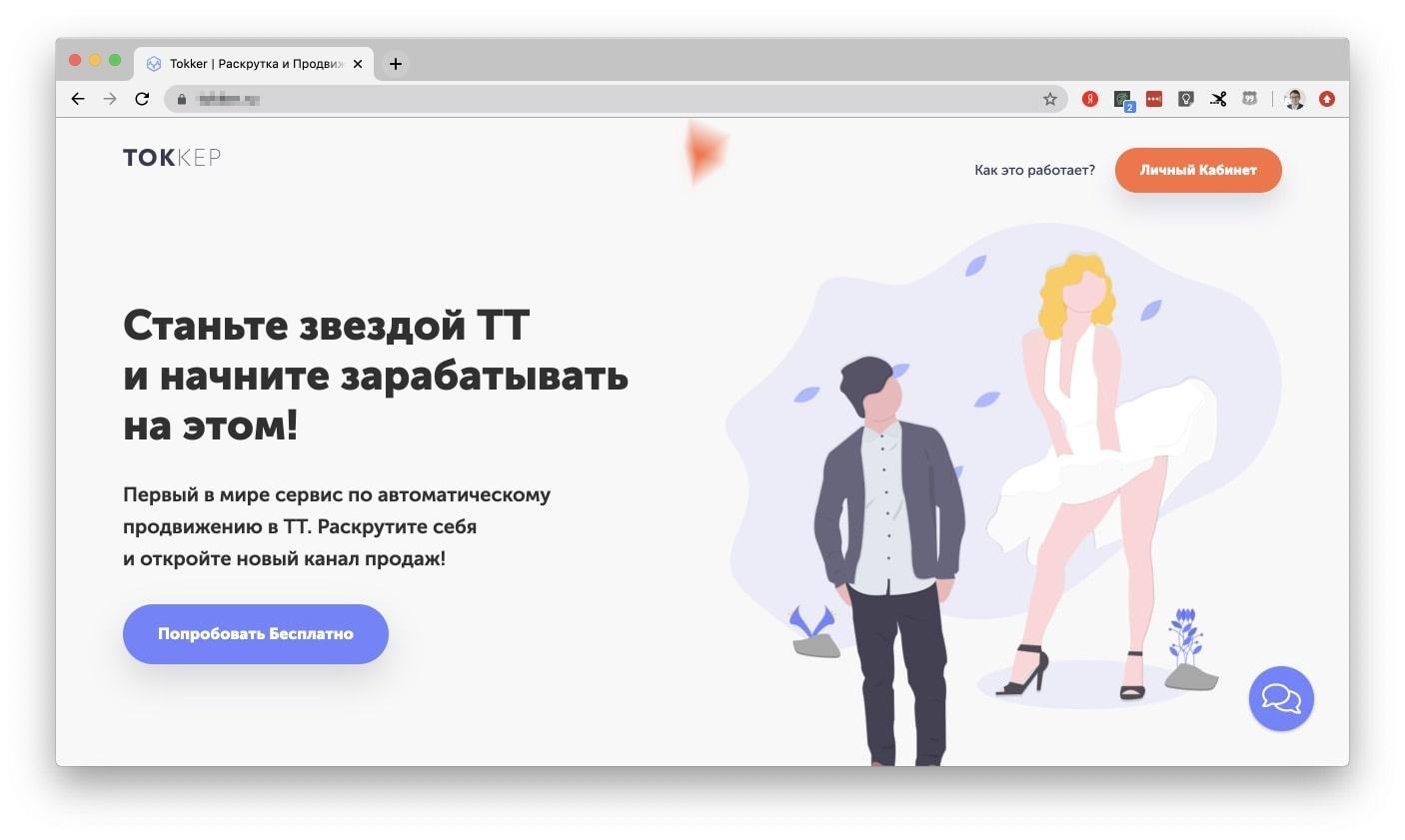 Сайты для бесплатной раскрутки тик ток программы для проверки сайта на битые ссылки